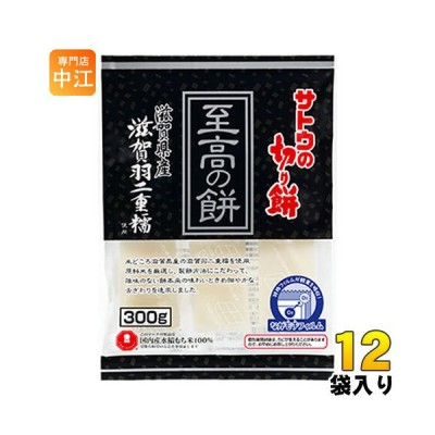 佐藤食品 サトウの切り餅 至高の餅 滋賀県産 滋賀羽二重糯 300g 12袋入