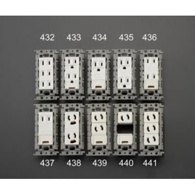エスコ(ESCO) 125V/15A 埋込コンセント(1口/接地付)[絶縁枠] EA940CD-434
