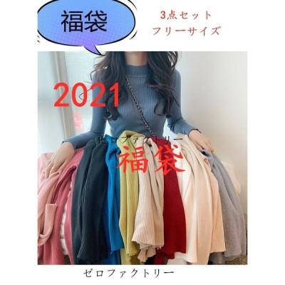 福袋 2021 福袋 2021 レディース女性 ニットセーター 長袖  3点入り 福袋 レディース ニットセーター 長袖 福袋