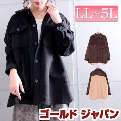大きいサイズ レディース コート ジャケット アウター バック配色切替えCPOジャケット 冬新作 LL 2L 3L 4L 5L ブラック ブラウン ゴールドジャパン