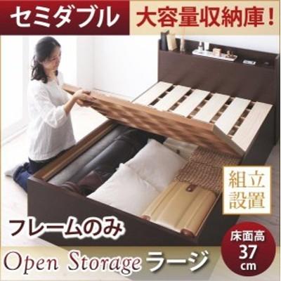 組立設置付 すのこベッド セミダブルベッド ベッドフレームのみ 深さラージ 大容量収納庫付き シンプル