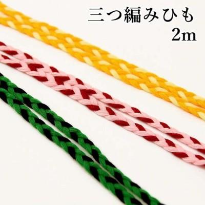 三つ編みひも 2m ON-2 ひも 人気漫画柄 飾り 和柄