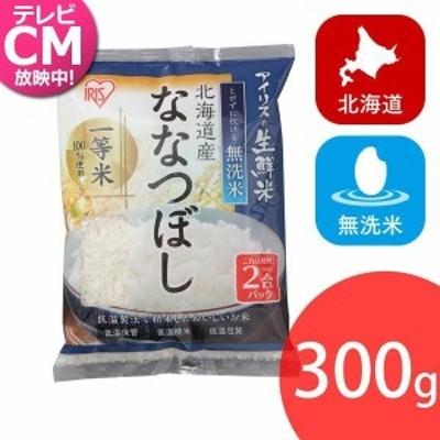 ▼無洗米 安い アイリスの生鮮米 お米 美味しい 北海道産ななつぼし 2合パック 300g アイリスオーヤマ