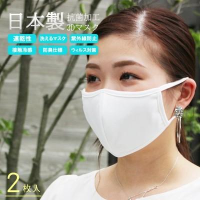 抗菌マスク 洗えるマスク 日本製  2枚セット マスク 抗菌 接触冷感 冷感 小さめ ひんやり 夏用マスク 使い捨て 伸縮性 繰り返し使える