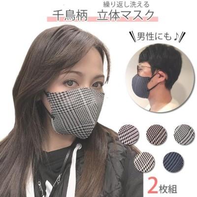 ファッションマスク 千鳥柄 千鳥格子 2枚入り 洗える 個包装