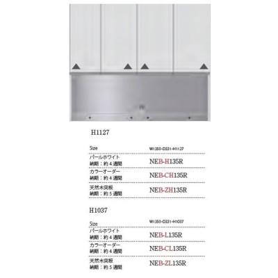 パモウナ製キッチンボード上台/スイングドア NEB-L135R(高さ1037mm)基本色:パールホワイト色 カラーオーダー60色対応 突板3色対応 開梱設置送料無料
