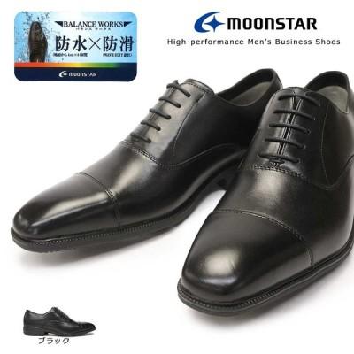 ムーンスター 靴 ビジネスシューズ 防水 本革 メンズ SPH4611 防滑 レザー ストレートチップ バランスワークス