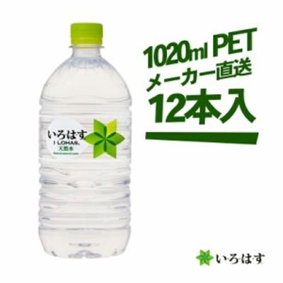 い・ろ・は・す 天然水 1020ml × 12本 送料無料