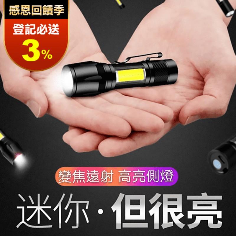 超迷你強光爆亮手電筒 高亮側燈 强光 爆閃 側燈三段