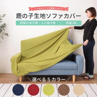 ソファカバー ソファーカバー 肘掛けあり 2人掛け 洗える ストレッチ 全5色 シンプル 新生活