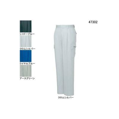 作業服 作業着 春夏用 ズボン 自重堂 47302 ツータックカーゴパンツ W73・クロムシルバー119