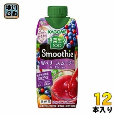 カゴメ 野菜生活100 スムージー Wベリースムージー ヨーグルトMix 330ml 紙パック 12本入 (野菜ジュース)
