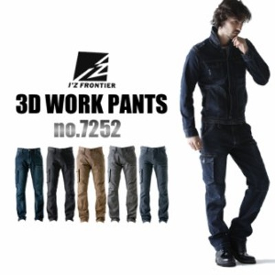 作業服 カーゴパンツ デニム 3D アイズフロンティア オールシーズン対応 IZ-7252 溶接塗装土木作業着 IZ FRONTIER 2カラー