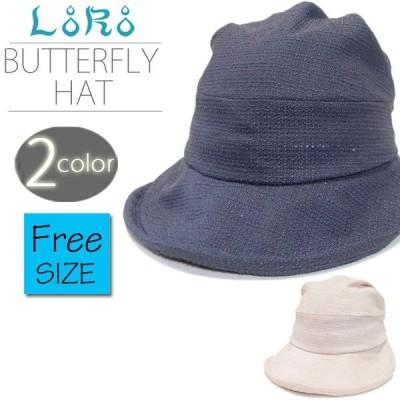 帽子 ハット レディース メンズ UV対策 LoRo バタフライハット フリーサイズ スラブコットン