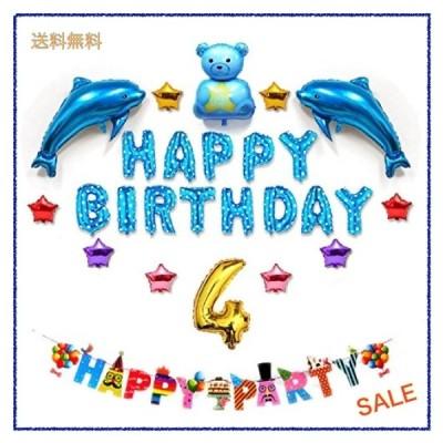 4歳 お 誕生 日 プレゼント 男の子 イルカ 青 ハッピーバースデー パーティー 飾り用 バルーン 風船 空気入れ ポ