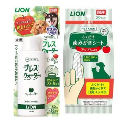 ライオン PETKISS ブレスウォーター アップルの香り 150ml+歯みがきシート 犬・猫用 アップルの香り 30枚