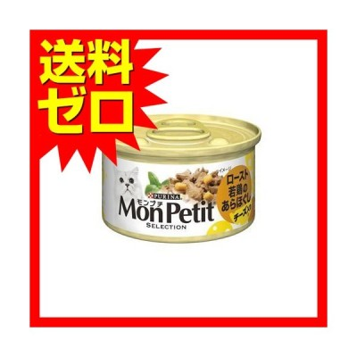 モンプチ セレクション チーズ入り ロースト若鶏のあらほぐし 85g キャットフード 猫 ネコ ねこ キャット cat ニャンちゃん 商品は1点 ( 個 ) の価格になります