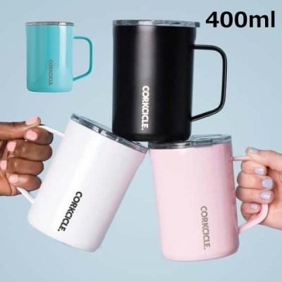マグカップ コーヒーマグ ステムレス タンブラー STEMLESS 保冷保温 真空断熱 400ml 16oz ステンレスマグカップ ふた付き CORKCICLE コークシクル おしゃれ