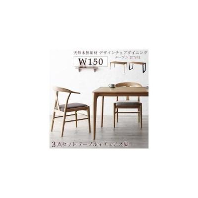 ダイニングテーブルセット 2人用 選べる無垢材テーブル デザインチェアダイニング 3点セット テーブル+チェア2脚 W150
