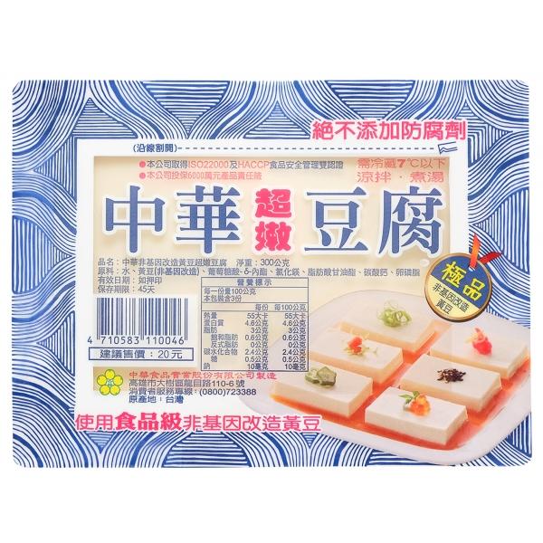 中華非基因改造超嫩豆腐