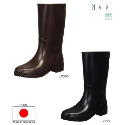 日本製福島生産 a.v.vレディースレインブーツ 長靴 レイン