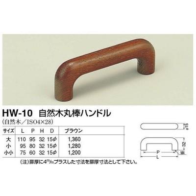 シロクマ HW-10 自然木丸棒ハンドル ブラウン ビスピッチ60mm
