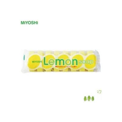 レモンソープ 45g×8個 / ミヨシ石鹸