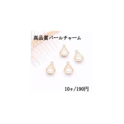 高品質パールチャーム 雫 9×14mm ゴールド/ベージュ【10ヶ】