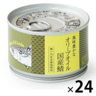 STIフードホールディングス【LOHACO限定】風味豊かなオリーブオイル国産鯖 24缶