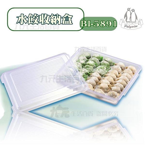 【九元生活百貨】翰庭 BI-5891 水餃收納盒 瀝水保鮮盒 扁型保鮮盒 多用途餃子盒
