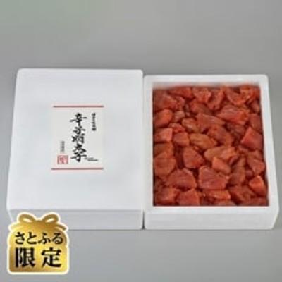【さとふる限定】【那珂川市】博多の味本舗 辛子明太切れコロ 1.4kg
