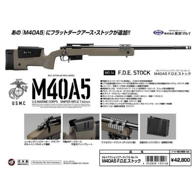 M40A5 (FDE)  エアコッキングガン  東京マルイ製 - お取り寄せ品
