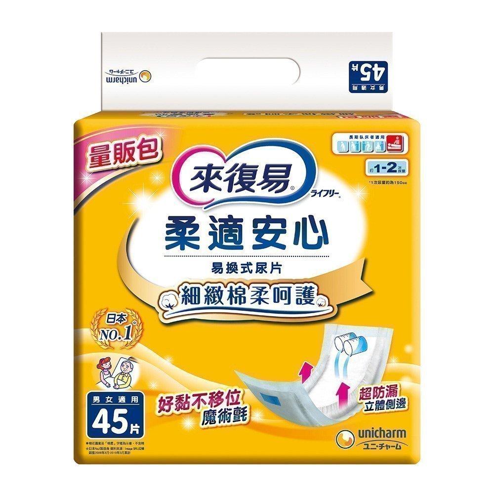 來復易 柔適安心紙尿片(45片 x 6包/箱)(搭配成人紙尿褲)