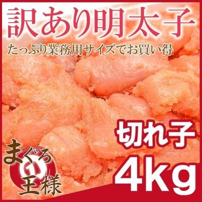 (訳あり わけあり ワケあり 穴あき バラ)  明太子 4kg 1kg×4箱 訳あり 切れ子 バラ子(有色)