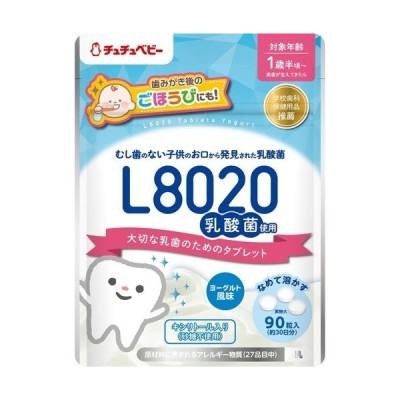 チュチュベビー L8020菌入タブレット ヨーグルト風味 ( 90粒 )/ チュチュベビー
