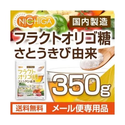 フラクトオリゴ糖(国内製造) 350g さとうきび由来 【メール便専用品】【送料無料】 [01] NICHIGA(ニチガ)