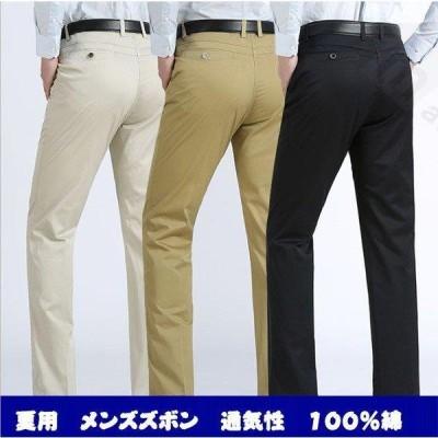 スラックス メンズ ビジネスズボン 夏 父の日 ズボン ビジネスパンツ ロングパンツ 大きいサイズ  40/50/60代 通勤 ストレッチ 事務所 ゆったり目 激安セール