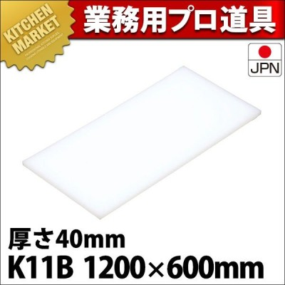 まな板 K11B 1200× 600×40mm (運賃別途) (N)