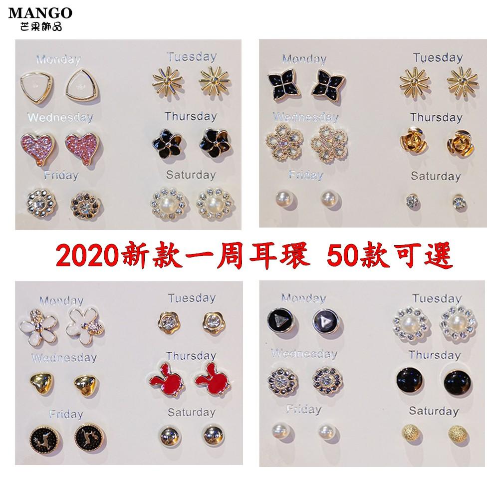 【6對一組】一周套裝耳釘 耳環 2020新款潮韓國簡約百搭耳環女小清新個性潮耳飾 T1118