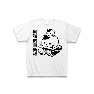「飼猫的自衛権」ねこ Tシャツ(ホワイト)