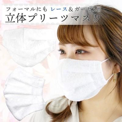 布マスク おしゃれ 立体プリーツマスク ニットレース ダブルガーゼ 3層 洗えるマスク 日本製 レディース フォーマル メール便送料無料
