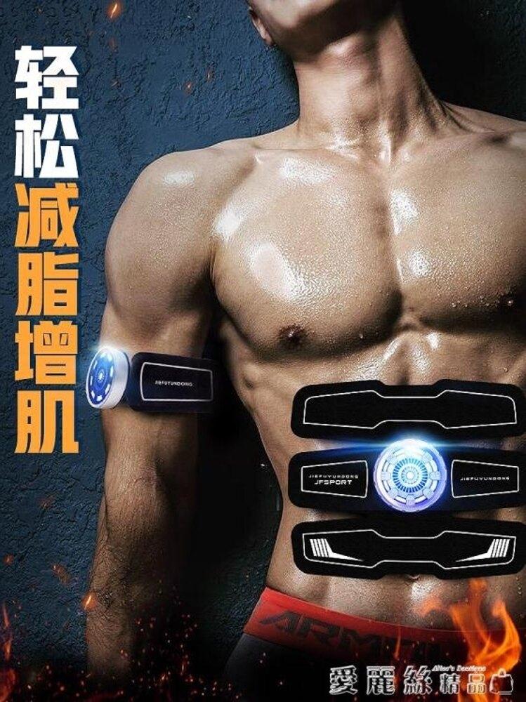 懶人腹肌健身器腹肌貼收腹機撕裂者家用運動健身肌肉鍛煉訓練器材 清涼一夏钜惠