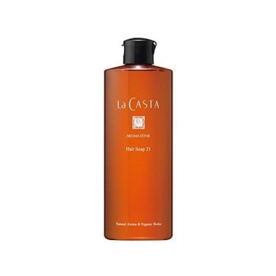 La CASTA (ラ・カスタ) アロマエステ ヘアソープ 21 ( シャンプー ) 【 傷んだ髪のケアに 】 植物の力で、毛先までサラサラうるおうツ
