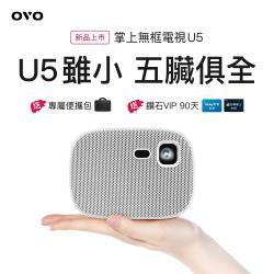 OVO 掌上型無框電視 U5 智慧投影機