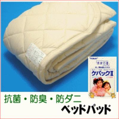 【後払い不可】ベッドパッド 抗菌・防臭・防ダニ加工 /シングル100×200cm (日本製)