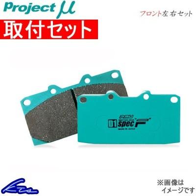 プロジェクトμ D1スペック F フロント左右セット ブレーキパッド IS250 GSE30 F109 取付セット プロジェクトミュー プロミュー プロμ D1 spec F