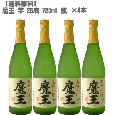 魔王(まおう)25度 芋 720ml 瓶×4本【鹿児島 焼酎 さつまいも 九州