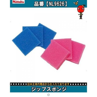 ニッタク Nittaku ジップスポンジ/セット販売 数量6 NL9626 卓球接着剤ニッタク