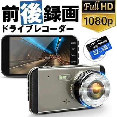 ドライブレコーダー前後カメラ ドライブレコーダー前後ミラー 170°広視野角 車載カメラ ループ録画 4.0TFT液晶パネル 1080P ドラレコ 駐車監視 動体検知 カメラ