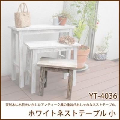 ホワイトネストテーブル 小 小 (YT-4036)花台 ガーデニング テーブル 天然木  庭 園芸 エクステリア